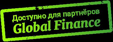 Доступно для партнеров Global Finance